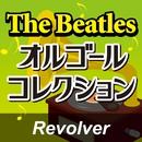 The Beatlesオルゴールコレクション 「Revolver」/オルゴール・プリンセス
