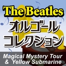 The Beatlesオルゴールコレクション 「Magical Mystery Tour & Yellow Submarine」/オルゴール・プリンセス
