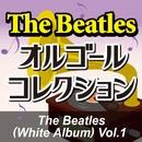 The Beatlesオルゴールコレクション 「The Beatles(White Album) Vol.1」/オルゴール・プリンセス