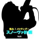 甦れ!メロサンダー スノーヴァ計画 Vol.8/メロサンダー