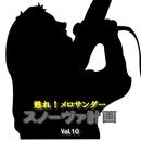 甦れ!メロサンダー スノーヴァ計画 Vol.10/メロサンダー