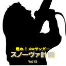 甦れ!メロサンダー スノーヴァ計画 Vol.12/メロサンダー
