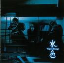 水色(初回限定盤)/Vogus Image