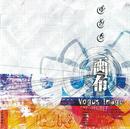 画布/Vogus Image