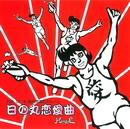 日の丸恋愛曲/Henzel