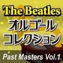 The Beatlesオルゴールコレクション 「Past Masters Vol.1」/オルゴール・プリンセス