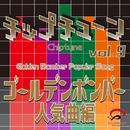 チップチューン Vol.9 ゴールデンボンバー人気曲編/CRA