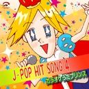 J-POP HIT SONG 4(カラオケ)/カラオケうたプリンス