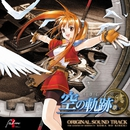 オリジナルサウンドトラック 「英雄伝説 空の軌跡」/Falcom Sound Team jdk