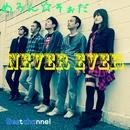 Never ever/めろん☆そぉだ
