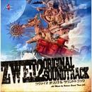 ZWEI2 オリジナル・サウンドトラック/Falcom Sound Team jdk