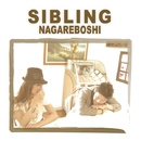 NAGAREBOSHI(CD)/SIBLING