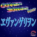 COVER SONGS vol47 ヱヴァンゲリヲン/CRA