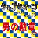 チップチューン Vol.10 男の勲章/CRA
