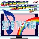 COVER SONGS vol48 2013 春 TVドラマBGM/CRA&カラオケうたプリンス