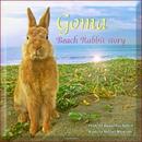 Goma Beach Rabbit Story/茅ヶ崎海岸の野良うさぎゴマ