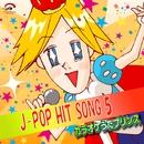 J-POP HIT SONG 5(カラオケ)/カラオケうたプリンス