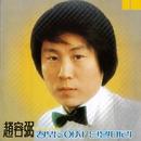 チョー・ヨンピル 1集/Cho Yong Pil