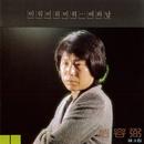 チョー・ヨンピル 3集/Cho Yong Pil