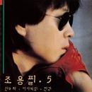 チョー・ヨンピル 5集/Cho Yong Pil