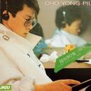 チョー・ヨンピル 7集/Cho Yong Pil