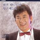 ヒョン・チョル ヒット曲/港メドレー/ヒョン・チョル