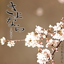 さよなら~春の日~/こじおたけし
