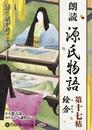 源氏物語(十八)松風/紫式部/与謝野晶子
