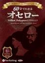 60分でわかる オセロー/ウィリアム・シェイクスピア