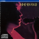チョー・ヨンピル ヒット曲/Cho Yong Pil