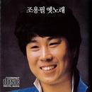 チョー・ヨンピル 昔の歌/Cho Yong Pil