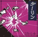 ダーリン(初回限定盤)DVD/スカーレット