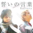 誓いの言葉/Rafvery