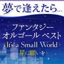 夢で逢えたら。。。ファンタジー オルゴール ベスト[It's a Small World][星に願いを]/Vega☆オルゴール
