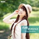 灼熱ROMANCE/森下 純菜