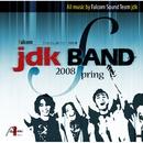 ファルコムjdkバンド2008春/Falcom Sound Team jdk