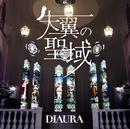 失翼の聖域 初回限定A TYPE DVD/DIAURA