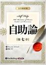 自助論~新訳完全版~第七章/サミュエル・スマイルズ/関岡孝平