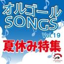 オルゴールSONGS Vol.19 夏休み特集/CRA