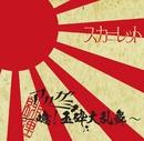 アカガミ~噫!玉砕大乱舞~(初回限定盤)DVD/スカーレット
