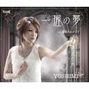 一握の夢/YOSHIMI