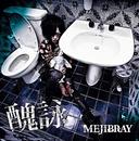 醜詠(初回盤A)DVD/MEJIBRAY