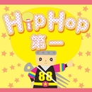 HipHop第一/HipHop第一allstars