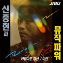 シン・ジュンヒョンとミュージックパワー 1集/シン・ジュンヒョンとミュージックパワー
