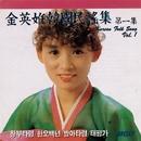 キム・ヨンイム 韓国民謡 1集/キム・ヨンイム