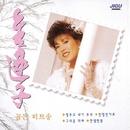 キム・ヨンジャ ゴールデンヒットソング/キム・ヨンジャ