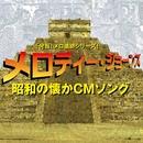 昭和の懐かCMソング/メロディー・ジョーンズ