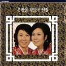 ウンバンウルヒット曲全集/ウンバンウル姉妹