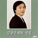 キム・サンジンヒット全集/キム・サンジン