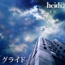 グライド/heidi.
